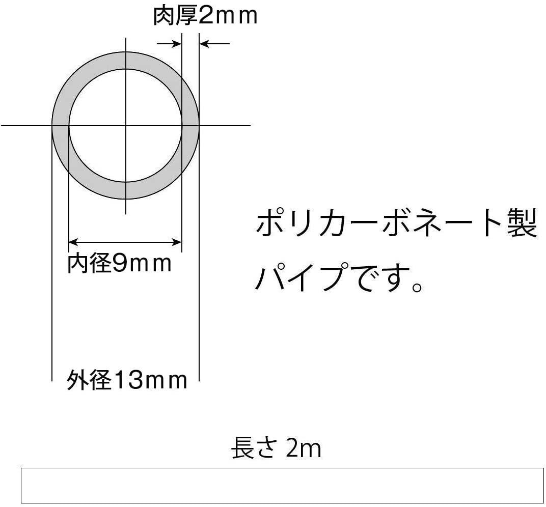 ポリカーボネート透明パイプ サイズ各種 長さ2m (ポリカーボネート透明パイプ, 外径13�内径9�)