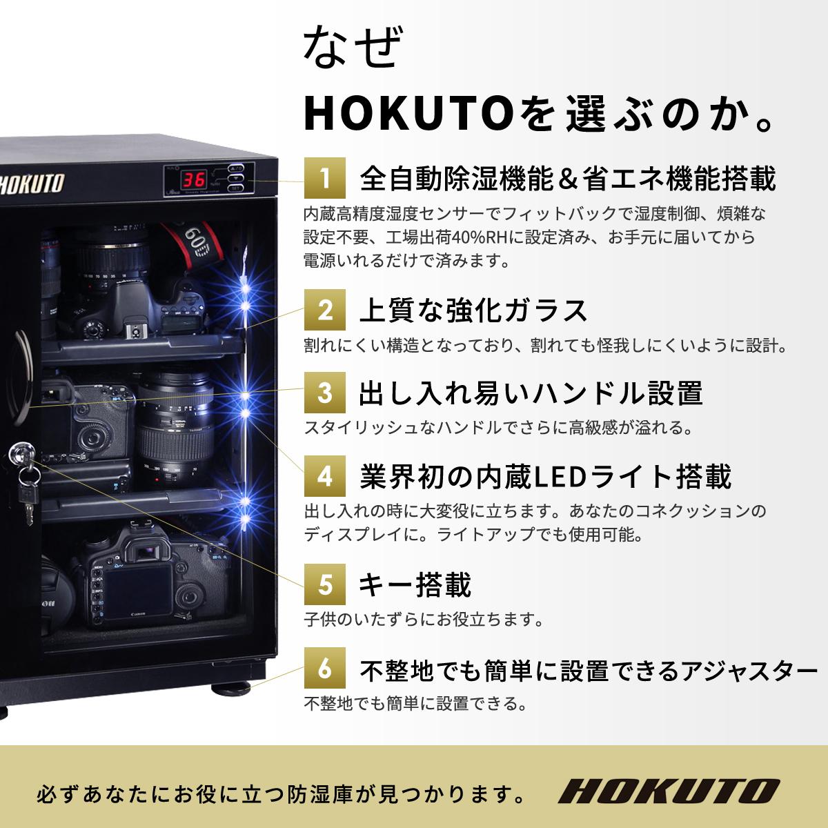 HOKUTO防湿庫・ドライボックス HPシリーズ48L 5年保証送料無料 全自動除湿機能 省エネ機能搭載 スタイリッシュ カメラやレンズのカビ対策楽々、静音、無振動カメラ保管庫 デシケーター カメラカビ対策 除湿庫 レンズカビ対策 ドライキャビネット 5年保証 送