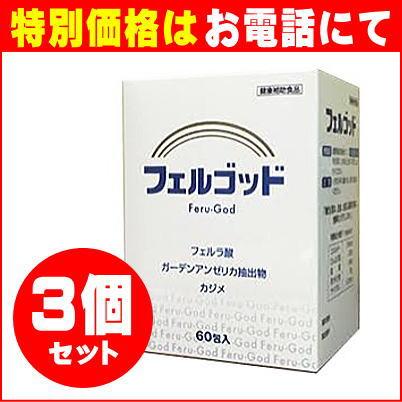 フェルゴッド120g(2g×60包)★3個セット【限定特価】
