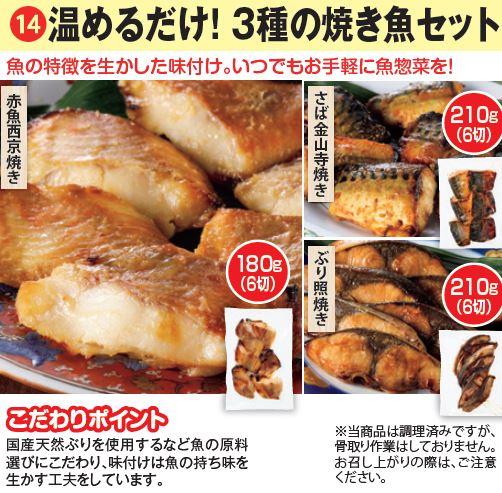 S9-1お好み商品3点セット
