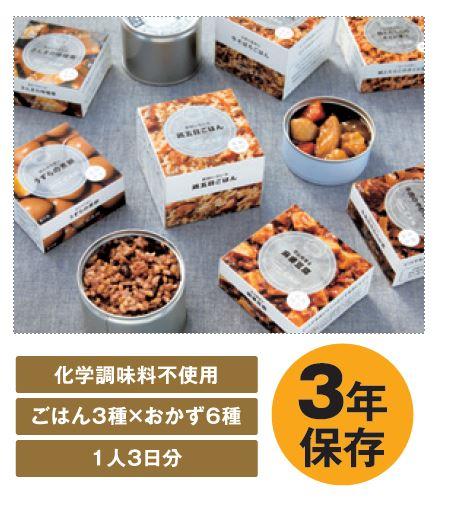 S9-3イザメシ缶