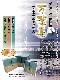 犬養孝 講演集「万葉集 万葉の風土と歌人」特選版CD<第三集>『筑紫・北陸・因幡』
