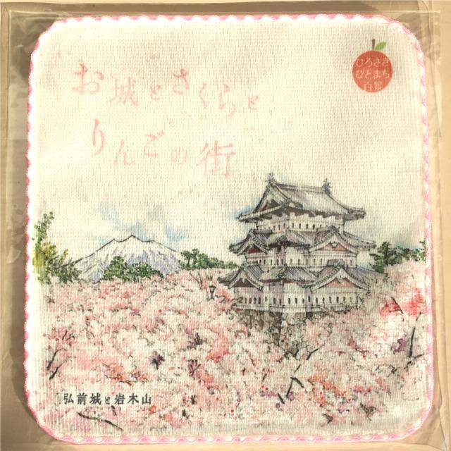 ハンドタオル 「弘前城と岩木山」