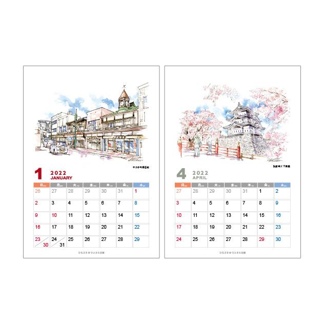 2021年カレンダー (卓上型)