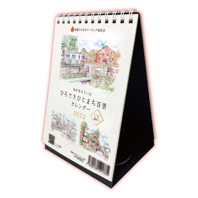 2021年カレンダー (卓上型)(定価:880円)