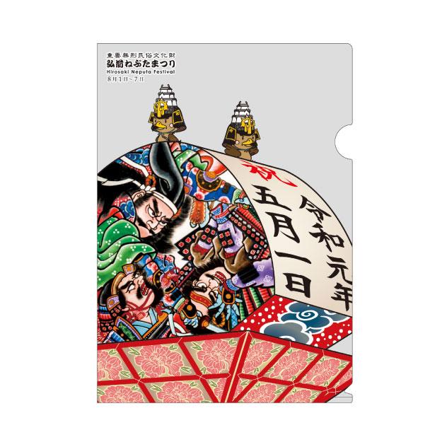 クリアファイル 「ひろさきねぷた祭り」