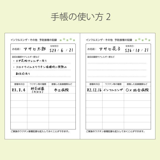 ワクチン手帳-青森県版-