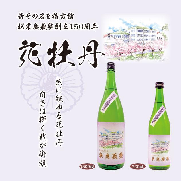 花牡丹 本醸造 7本セット