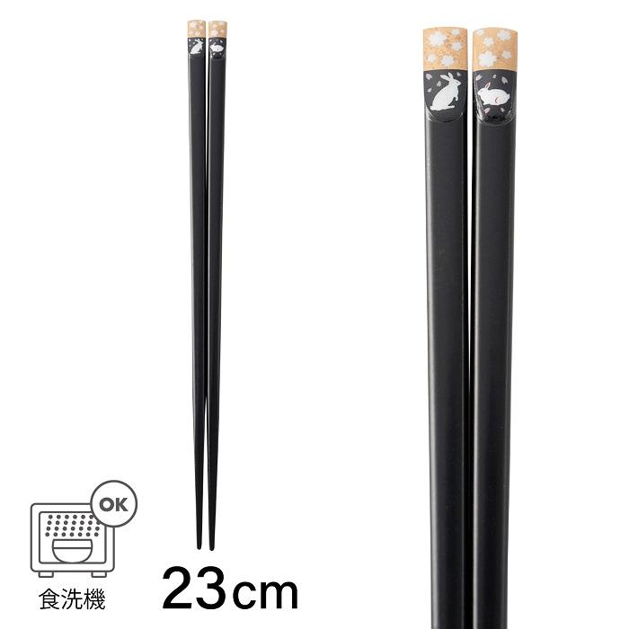 食洗箸 金彩華うさぎ 黒 23.0cm