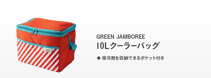 GREEN JAMBOREE10Lクーラーバッグ