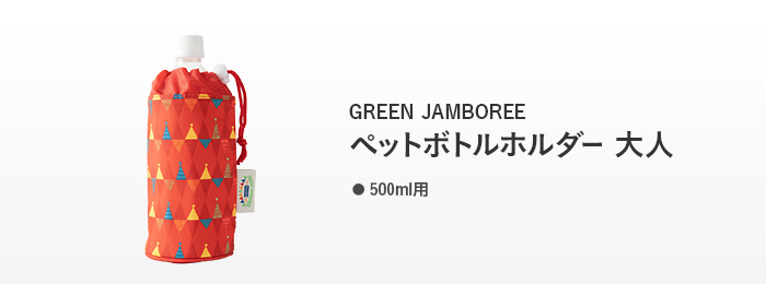 GREEN JAMBOREEペットボトルホルダー(大人用)