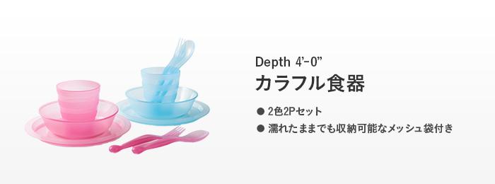 "Depth 4'-0""カラフル食器2Pセット"