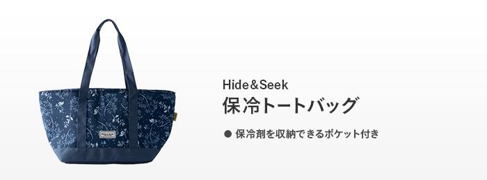Hide&Seek保冷トートバッグ