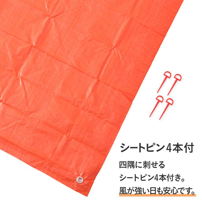 【防水加工】ジャストマット オレンジ2畳