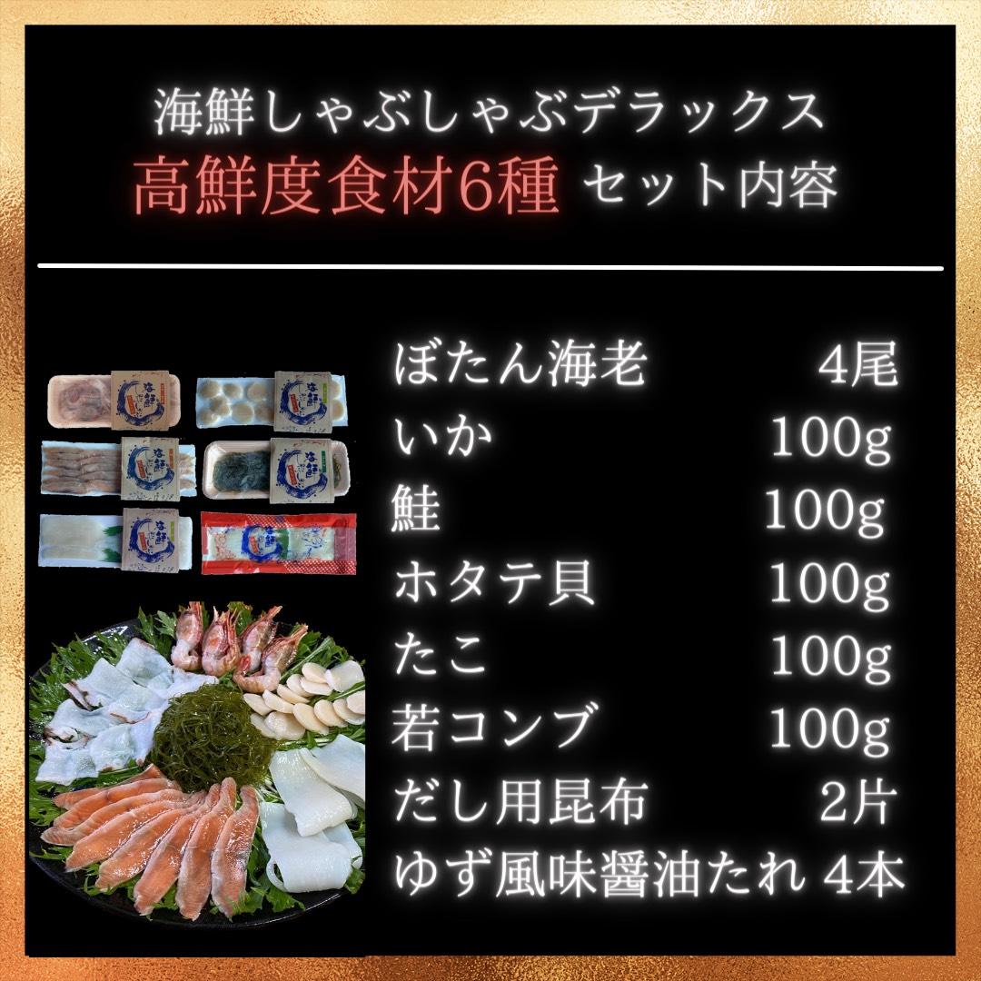 海鮮しゃぶしゃぶDX(デラックス)6種+タレ付
