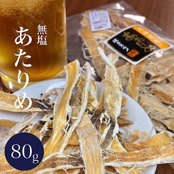 あたりめ(無塩) 80g
