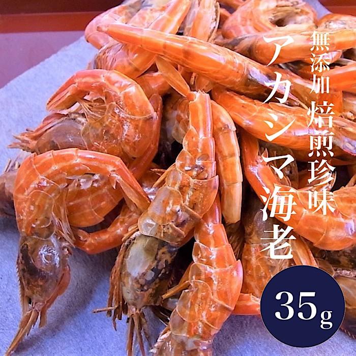 焙煎珍味 アカシマ海老(完全無添加)35g