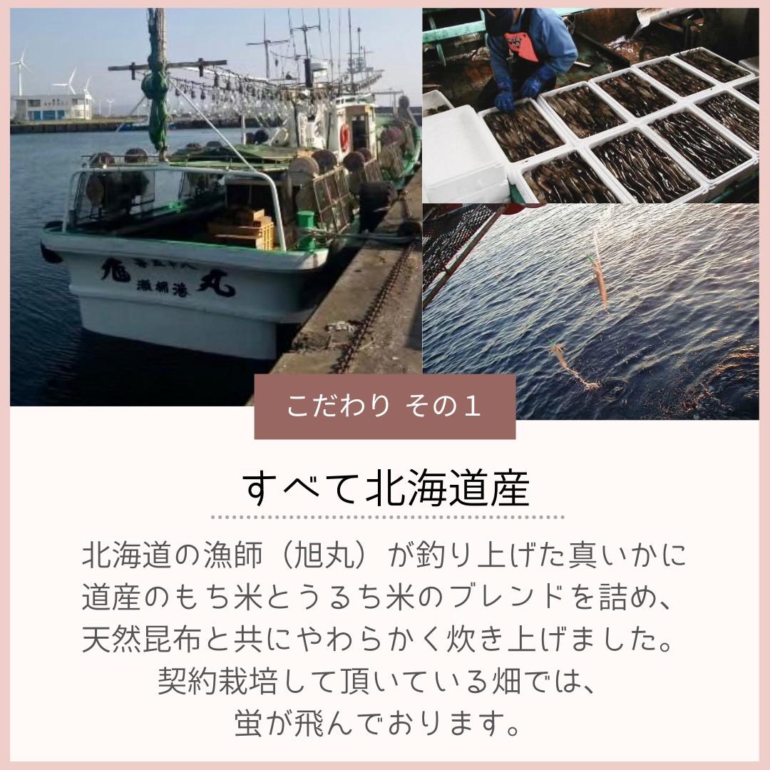 漁師のいかめし(プレーン)2個入