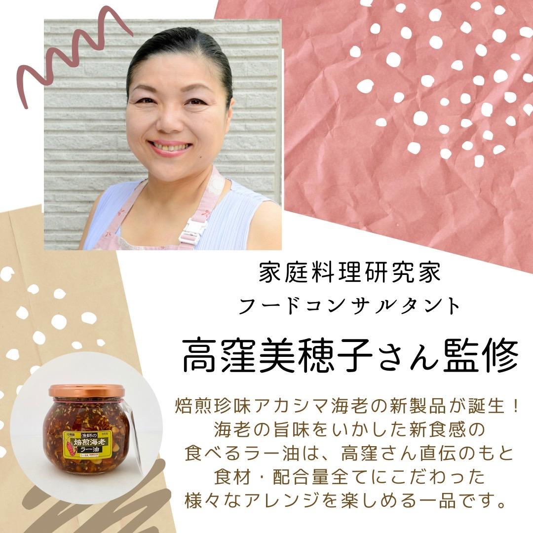 【新製品】漁師の焙煎海老ラー油 80g