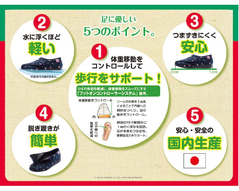 快歩主義・ハローキティL142 ピンクガラ