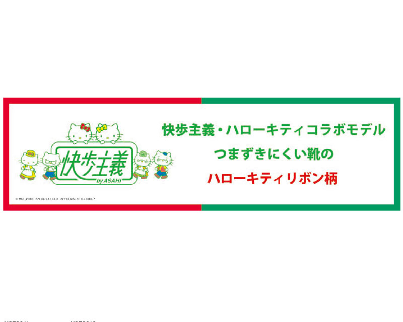 快歩主義・ハローキティL142 ネイビーガラ