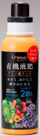 有機液肥 アミノ酸リッチ (450ml)