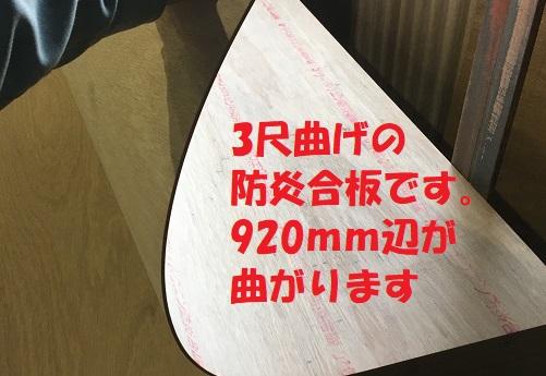 合板市場の3尺曲げ防炎合板 4mm厚 920mm×1830mm