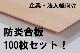 【企業・団体向け】防炎合板2.5mm厚100枚! 920mm×1830mm