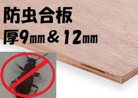 合板市場の防虫合板 9mm厚 2枚1組