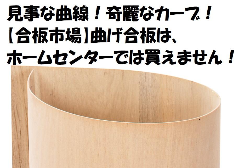 合板市場の6尺曲げ合板 3mm厚 1830mm×920mm