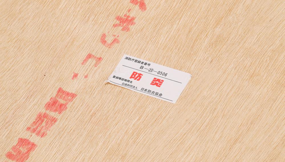 合板市場の防炎合板 18mm厚 920mm×1830mm