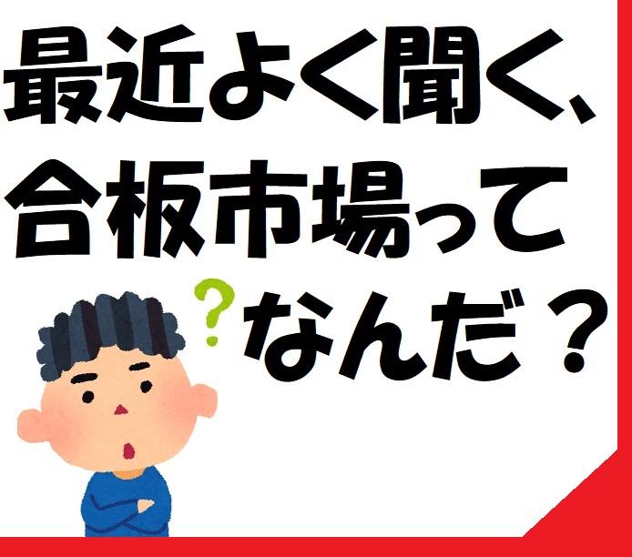 【合板市場】に寄せられたあんな質問!こんな質問!