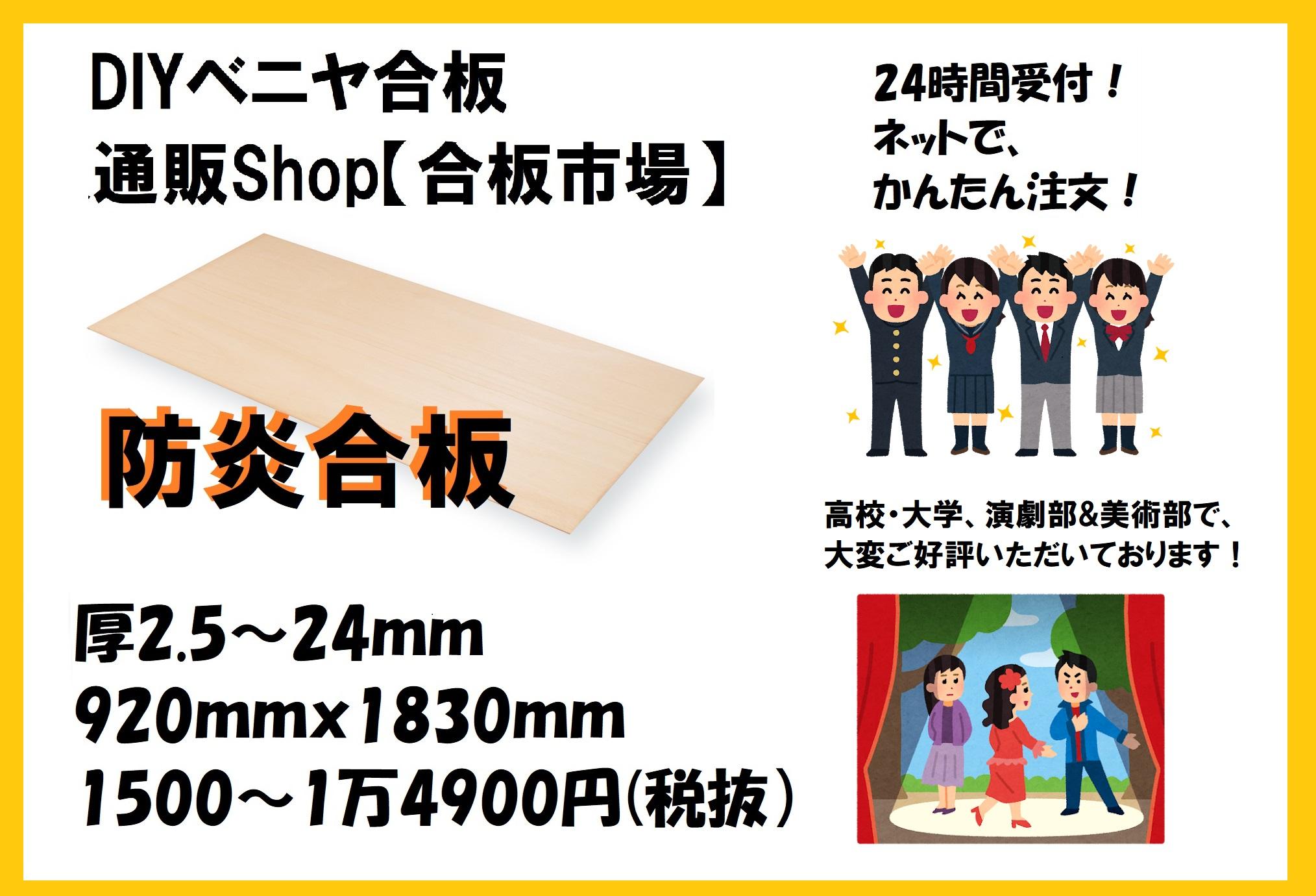 合板市場の防炎合板 3mm厚 920mm×1830mm