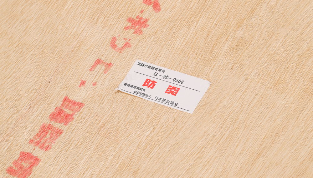 FSC認証!合板市場の防炎合板 2.5mm厚 920mm×1830mm