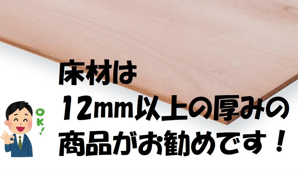 合板市場のラワン合板 12mm厚 910mm×1820mm