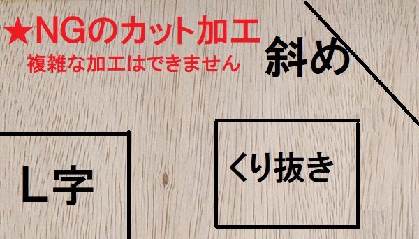 有料【カット100円】希望のサイズに加工