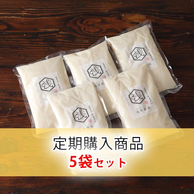 ○【定期購入商品】甘酒5袋セット