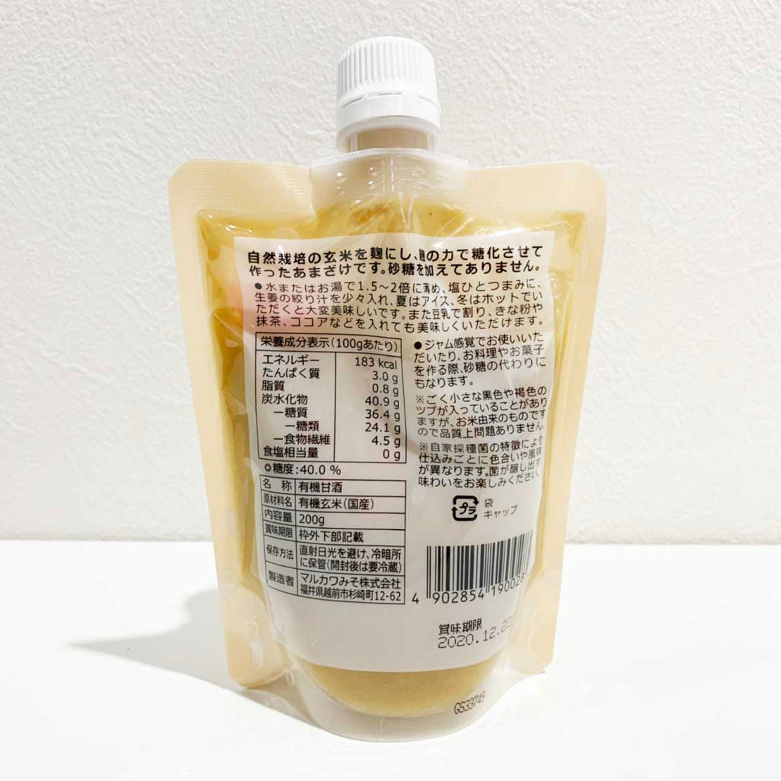 【中野明海さんおススメ!】【3袋セット】自家採種菌の米麹だけでつくった 国産自然栽培米100% 玄米あまざけ