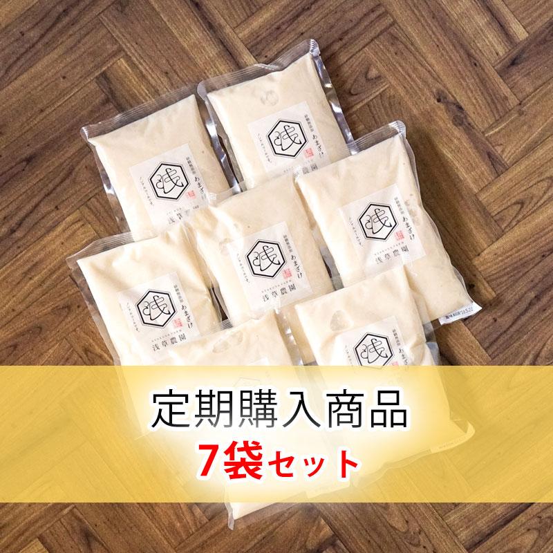 ○【定期購入商品】甘酒7袋セット