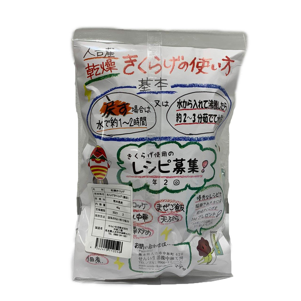 熊本県産 (人吉) 乾燥きくらげ 国産 55g×2袋 ぷりぷり感味が違う!