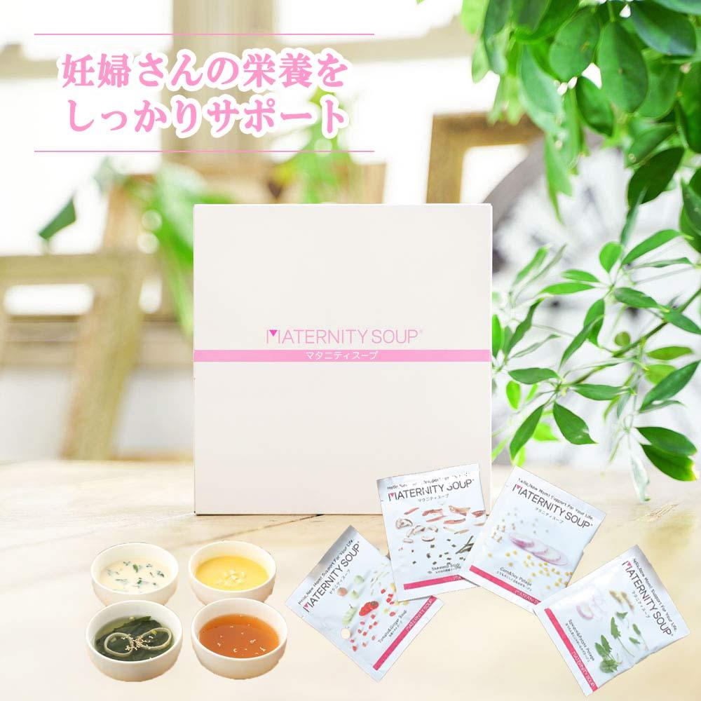 【妊娠祝い】【無添加】マタニティスープ ギフトボックスセット (8食入り) (4種類x各2食) 妊娠中のママと赤ちゃんのはぐくみスープ 粉末スープ