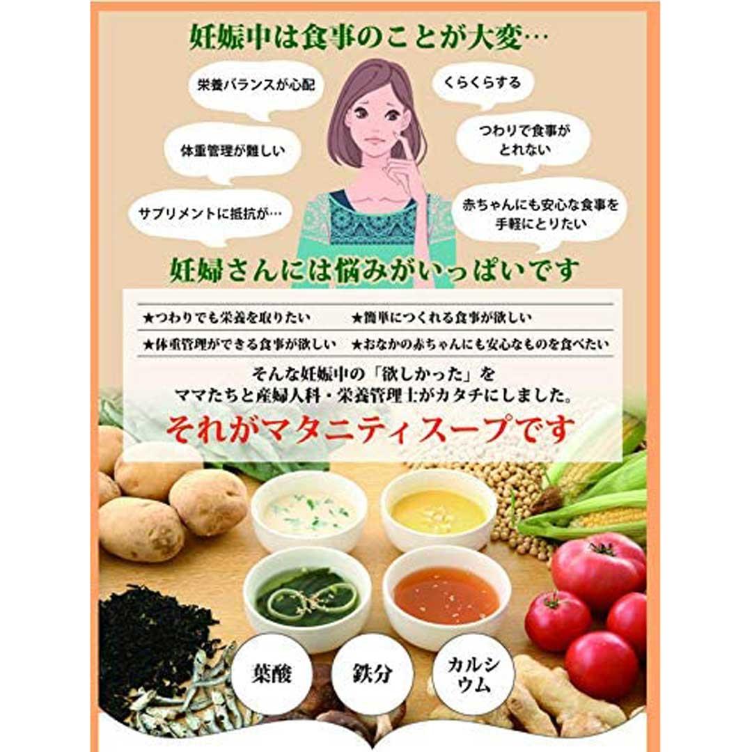 【妊娠祝い】【無添加】マタニティスープ ギフトボックスセット (14食入り) (4種類) 妊娠中のママと赤ちゃんのはぐくみスープ 粉末スープ