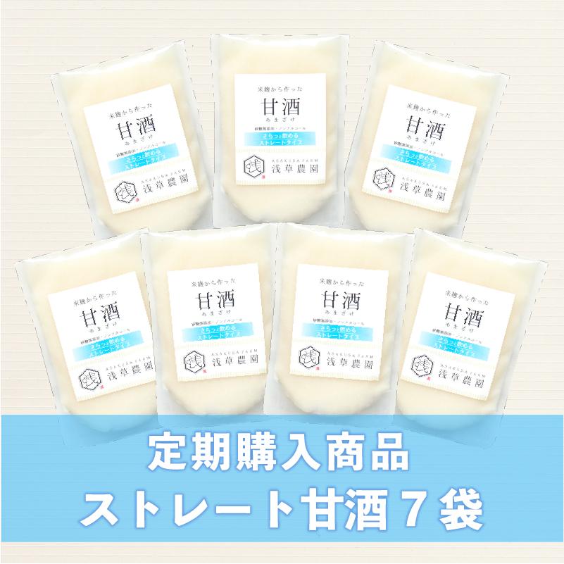 ◇【定期購入商品】 ストレート甘酒7袋セット