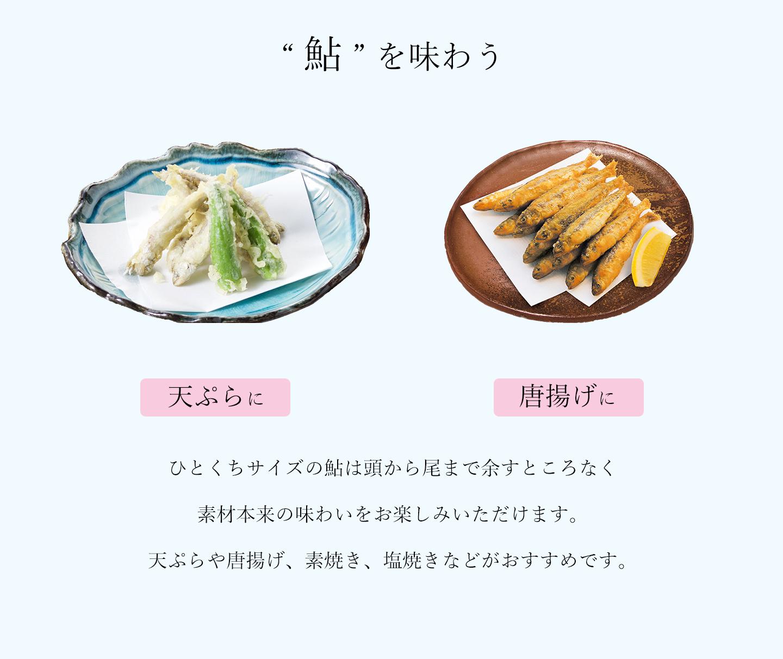 【季節限定】ひとくち活〆あゆ (10尾入×2) / FAYH2