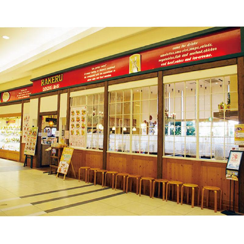ラケル イオンモール浦和美園店