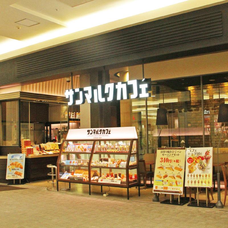 サンマルクカフェ イオンモール浦和美園店