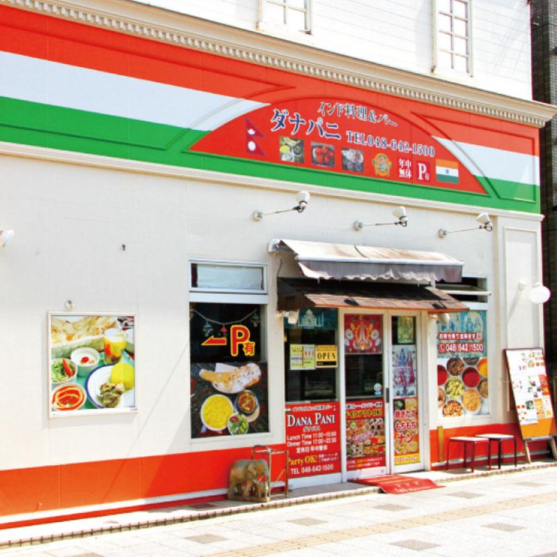 ダナパニ 大宮店