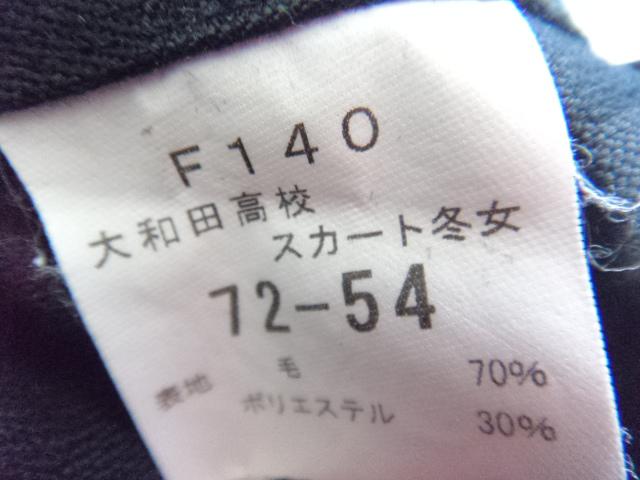 f29/大阪国際大和田高等学校■冬服 ブレザー制服上下+ネクタイ/og0267【3PPMK】