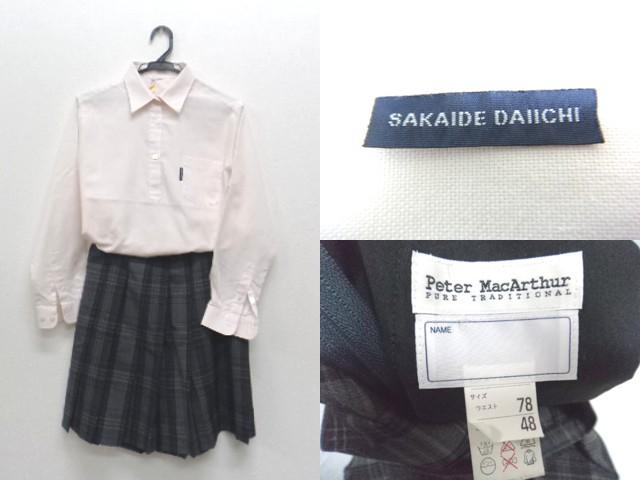 r57/私立坂出第一高等学校■ブラウス+夏チェック柄スカート/og0496【25sa】
