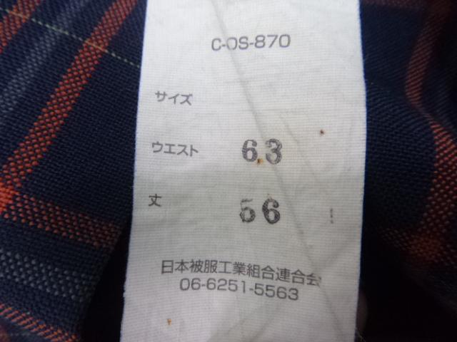 r44●大阪桐蔭中学校●ベスト カーデガン 夏スカート●SS145【2lqha】